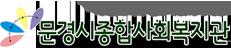 문경시종합사회복지관 로고